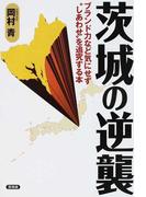 """茨城の逆襲 ブランド力など気にせず""""しあわせ""""を追究する本"""