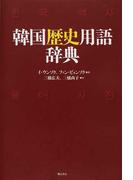 韓国歴史用語辞典