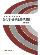 生化学・分子生物学演習 第2版