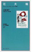 花大輪 ファッション人生、だんじり気質 復刻保存版 (なにわ塾叢書)