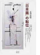 「日本画」の転位 新装版