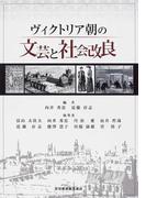 ヴィクトリア朝の文芸と社会改良