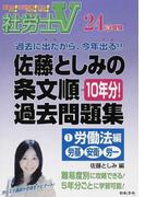 佐藤としみの条文順過去問題集 社労士V 24年受験1 労働法編