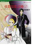 侯爵は恋泥棒(ハーレクインコミックス) 2巻セット(ハーレクインコミックス)
