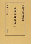 東寺百合文書 9 ト函 2