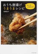 おうち唐揚げうまうまレシピ みんなしあわせ! (タツミムック)