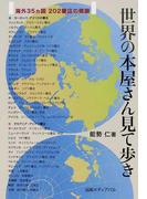 世界の本屋さん見て歩き 海外35カ国202書店の横顔