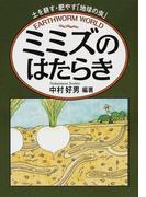 ミミズのはたらき 土を耕す・肥やす「地球の虫」