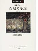 白蟻の夢魔 短編小説集 (台湾熱帯文学)
