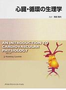 心臓・循環の生理学