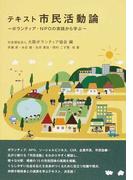 テキスト市民活動論 ボランティア・NPOの実践から学ぶ