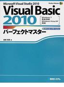 Visual Basic 2010パーフェクトマスター Microsoft Visual Studio 2010 ダウンロードサービス付 (Perfect Master)