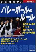わかりやすいバレーボールのルール 2011