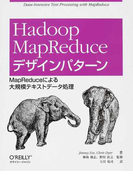 Hadoop MapReduceデザインパターン MapReduceによる大規模テキストデータ処理