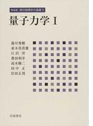 現代物理学の基礎 新装版 3 量子力学 1