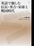 英語で愉しむ信長・秀吉・家康と戦国時代