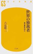 世界の独裁者 現代最凶の20人 (幻冬舎新書)(幻冬舎新書)
