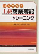 コンパクト上級商業簿記トレーニング