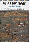 琉球王国の自画像 近世沖縄思想史