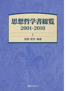 思想哲学書総覧 2001−2010 1 思想・哲学・倫理