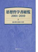 思想哲学書総覧 2001−2010 2 諸分野の思想・哲学