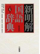 新明解国語辞典 第7版 特装版