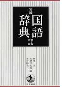 岩波国語辞典 第7版新版