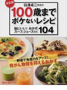 白澤卓二先生の100歳までボケないレシピ 脳にいい!おかず、スープ、ジュースなど104 決定版 (角川SSCムック 毎日が発見ブックス)(角川SSC)