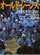 オールド・ジーンズ 掘り起こされたジーンズの歴史 (ワールド・ムック)