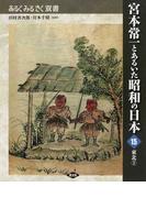 宮本常一とあるいた昭和の日本 15 東北 2 (あるくみるきく双書)