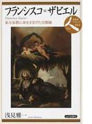 フランシスコ=ザビエル 東方布教に身をささげた宣教師 (日本史リブレット人)