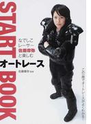 なでしこレーサー佐藤摩弥と楽しむオートレースSTART BOOK この一冊でオートレースがよくわかる!