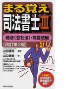 まる覚え司法書士 改訂第3版 3 商法(会社法)・商登法編 (うかるぞシリーズ)