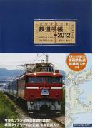 鉄道手帳 2012