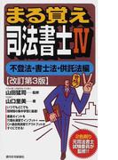 まる覚え司法書士 改訂第3版 4 不登法・書士法・供託法編 (うかるぞシリーズ)
