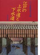 江戸の上水道と下水道