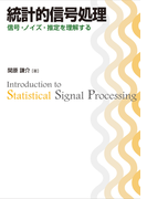 統計的信号処理 信号・ノイズ・推定を理解する