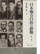 日本地方自治の群像 第2巻 (成文堂選書)