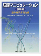 筋膜マニピュレーション 筋骨格系疼痛治療 実践編