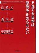それでも日本は原発を止められない IN THE CRISIS OF THE ENERGY SECURITY OF JAPAN