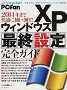 ウィンドウズXP最終設定完全ガイド 2014年まで快適に使い倒す! (マイコミムック)