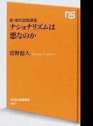 ナショナリズムは悪なのか 新・現代思想講義 (NHK出版新書)(生活人新書)