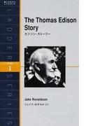 エジソン・ストーリー Level 1(1000−word)