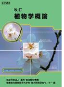 植物学概論 改訂 (厚生労働省認定教材)
