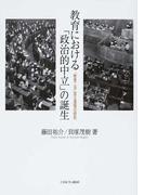 教育における「政治的中立」の誕生 「教育二法」成立過程の研究