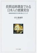 長期追跡調査でみる日本人の意識変容 高度経済成長世代の仕事・家族・エイジング