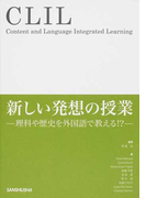 CLIL新しい発想の授業 理科や歴史を外国語で教える!?