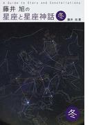 藤井旭の星座と星座神話 冬