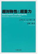 超対称性と超重力