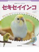 セキセイインコ (SMALL ANIMAL POCKET BOOK SERIES 小動物ビギナーズガイド)